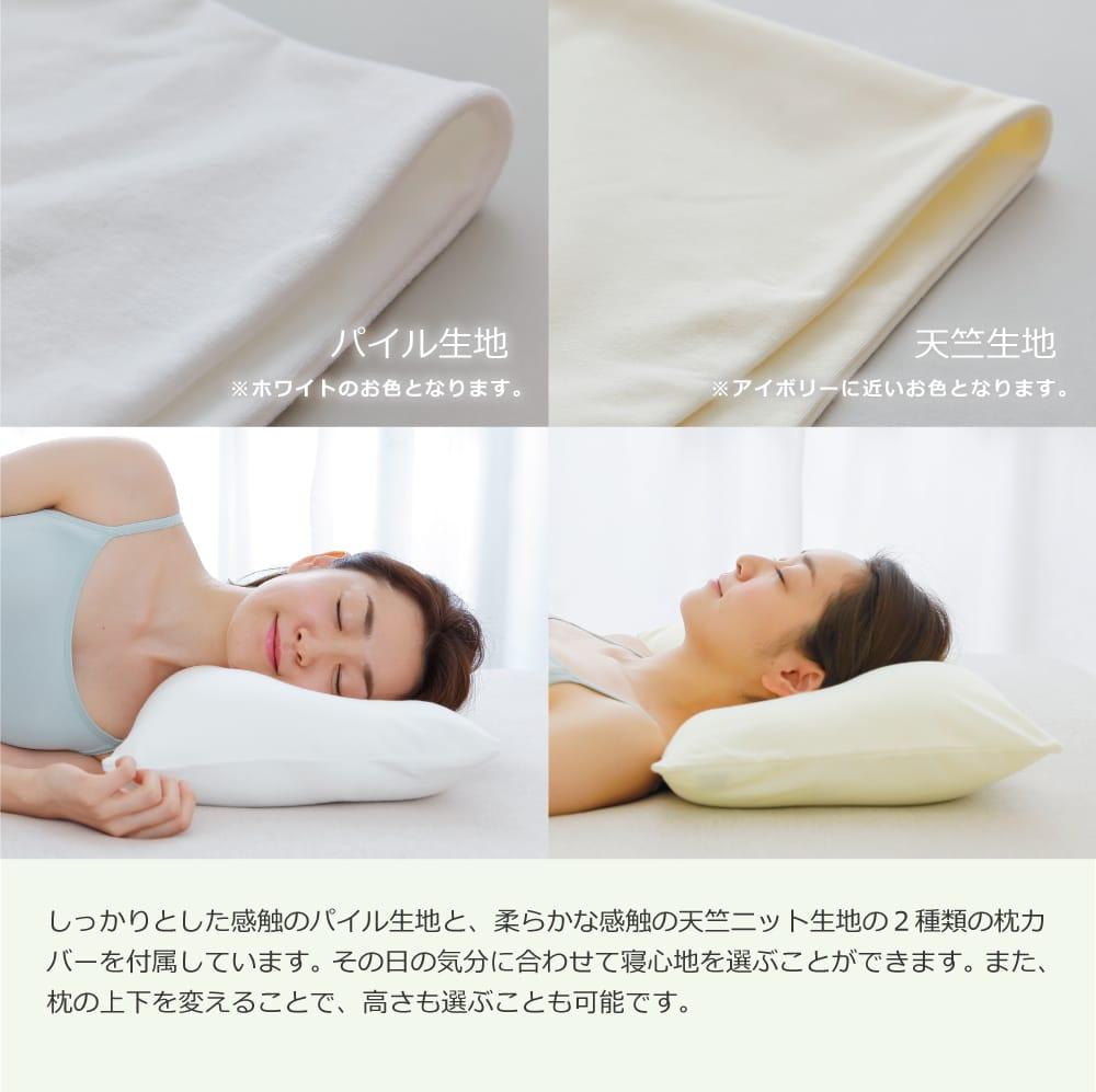 しっかりとした感触のパイル生地と、柔らかな感触の天竺ニット生地の2種類の枕カバーを付属しています。