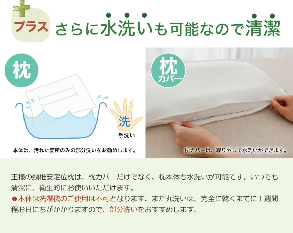 さらに「水洗いも可能」なので清潔♪