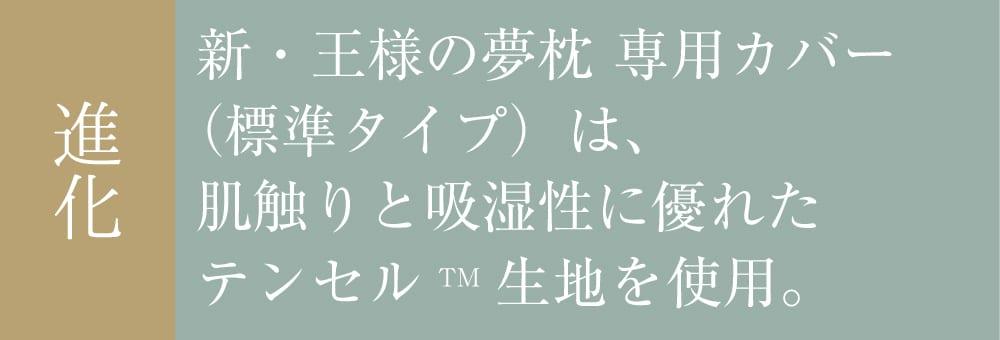 新・王様の夢枕 専用カバー(標準タイプ)