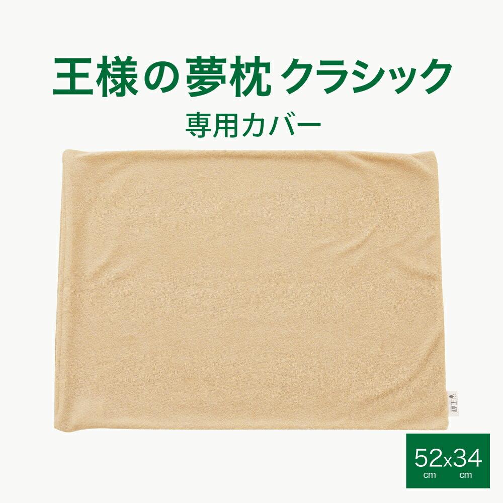 王様の夢枕 クラシック 専用カバー52x34cm
