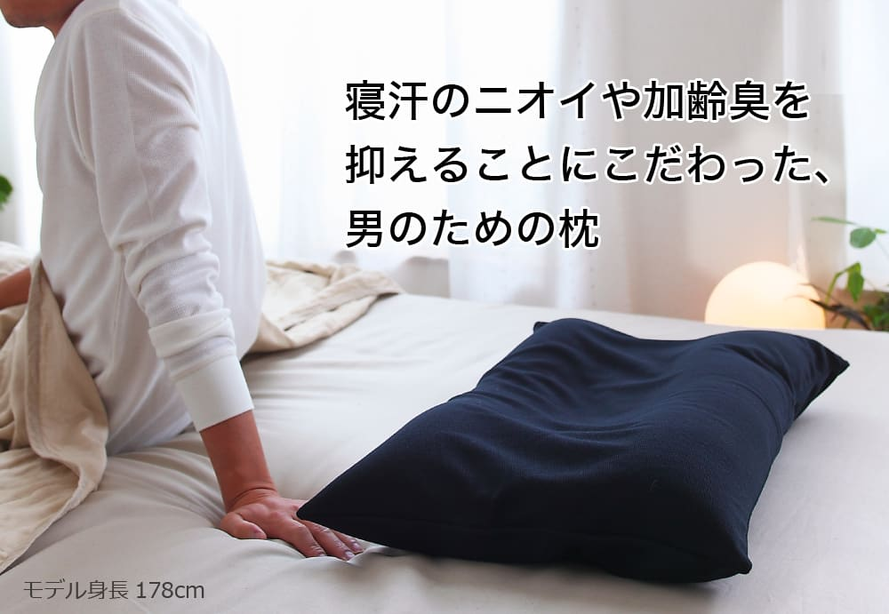 寝汗のニオイや加齢臭を抑えることにこだわった男のための枕