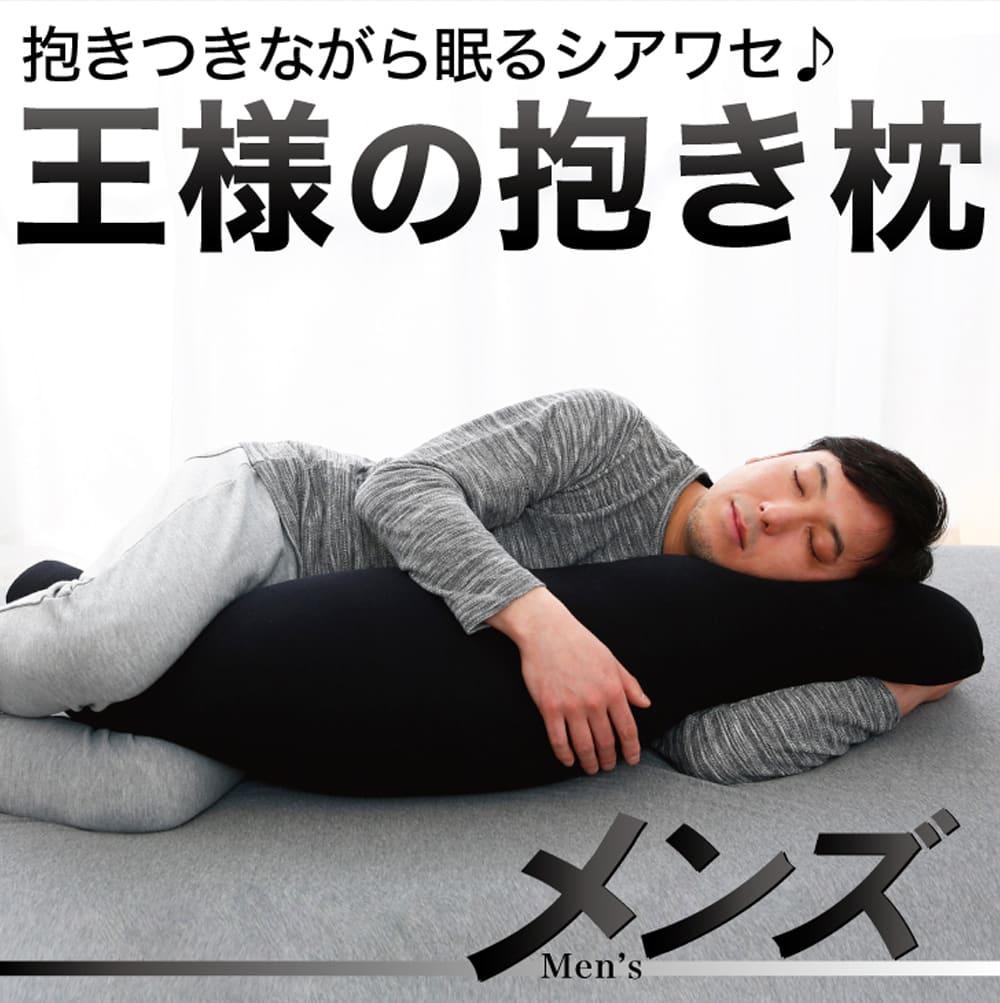 王様の抱き枕メンズ