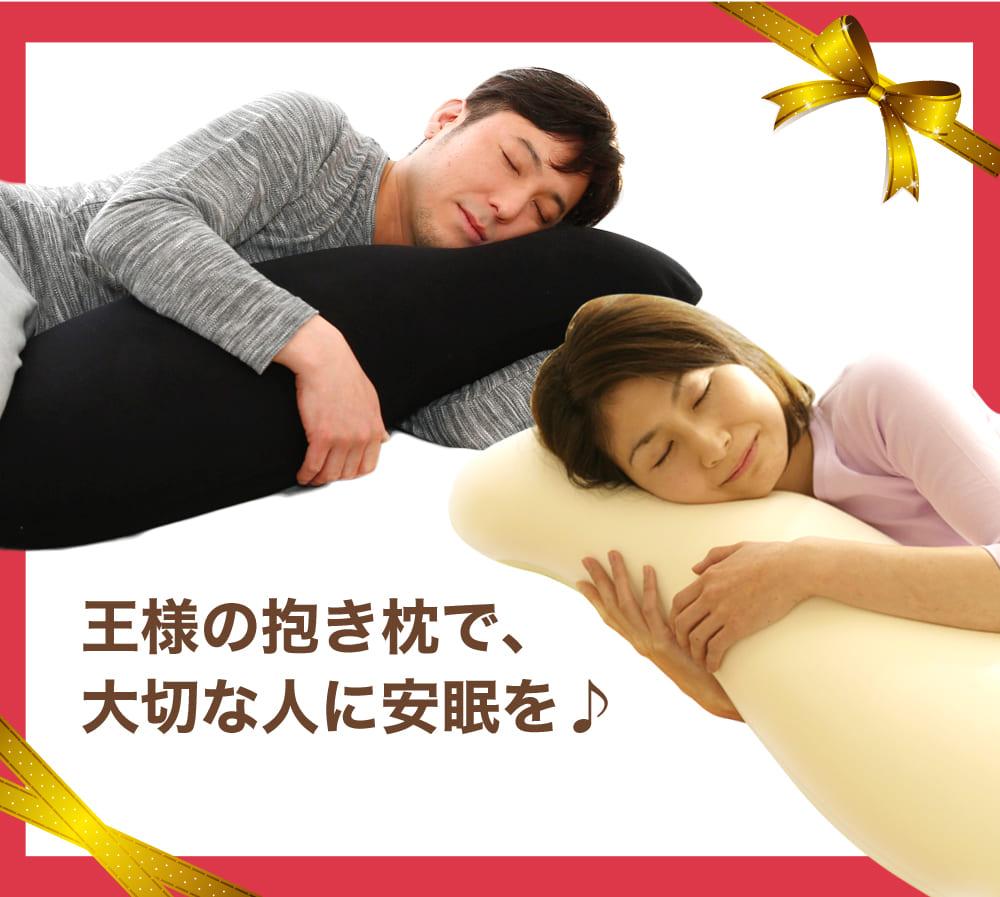 王様の抱き枕 レディース&メンズ ペア 画像10