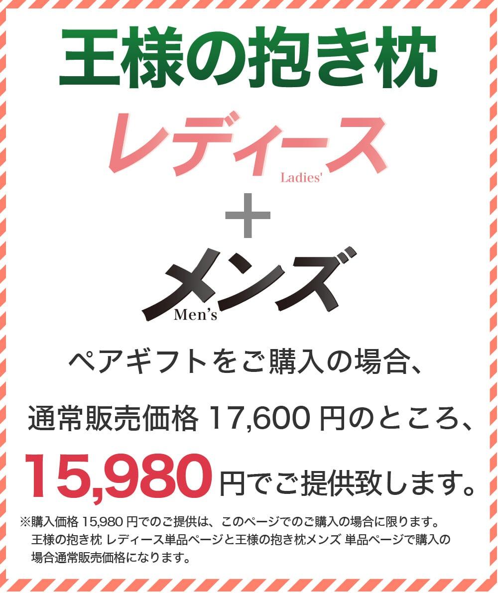 ペアギフトをご購入の場合15,980円でご提供