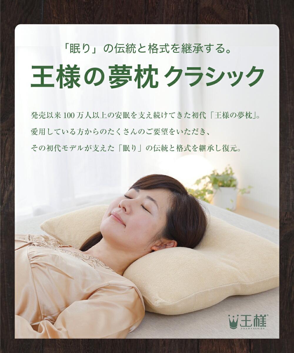 「眠り」の伝統と格式を継承する。王様の夢枕クラシック