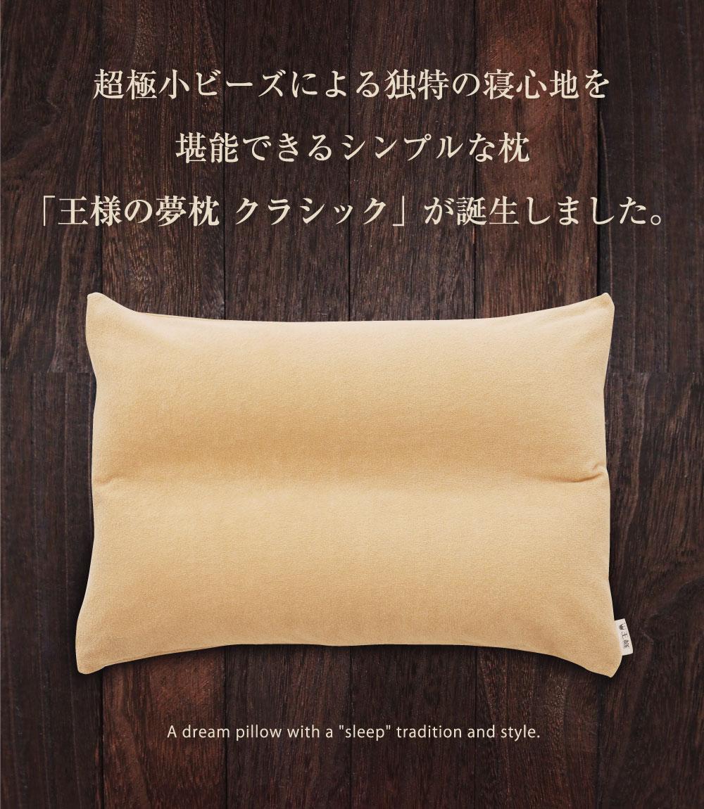 超極小ビーズによる独特の寝心地を堪能できるシンプルな枕「王様の夢枕 クラシック」が誕生しました