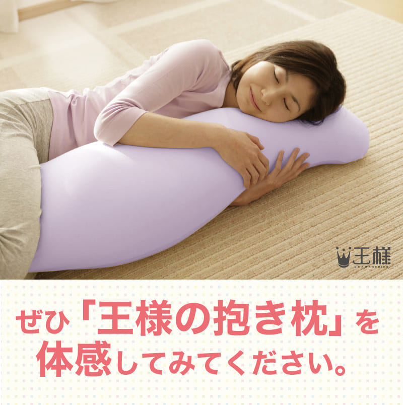 王様の抱き枕 レディース 標準サイズ 画像7