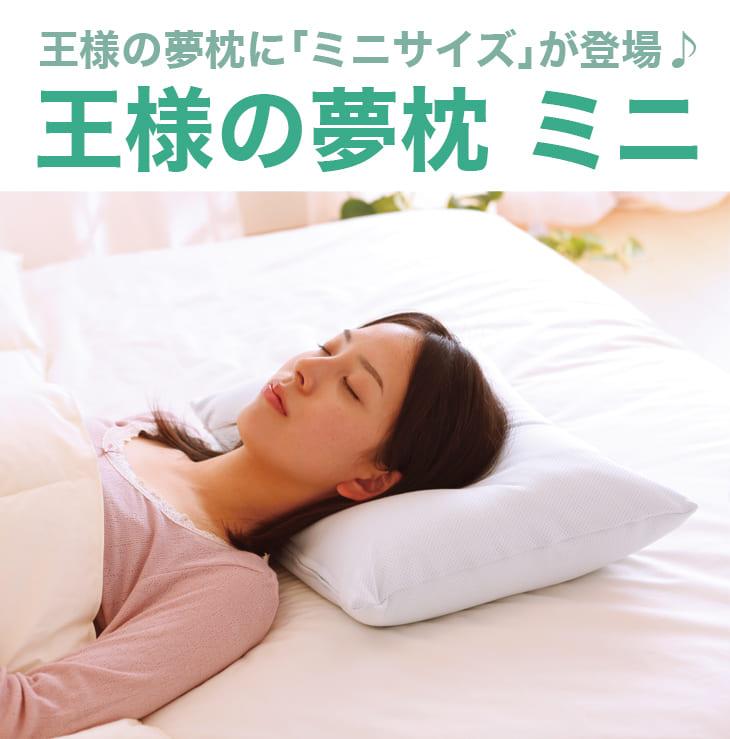 王様の夢枕ミニで女性が眠っている