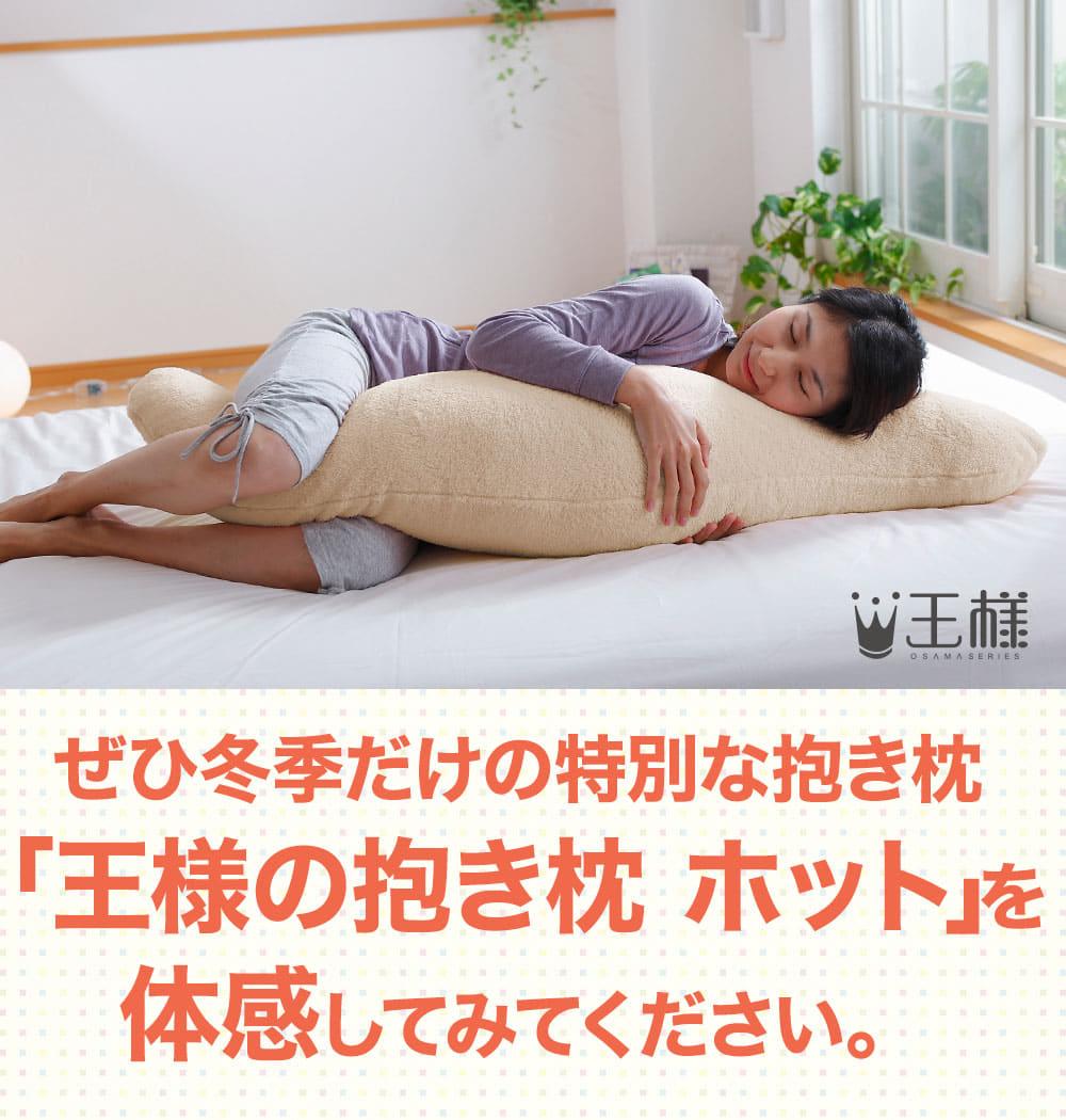 王様の抱き枕 ホット(HOTバージョン) 画像7