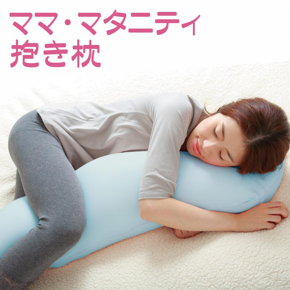 ママ・マタニティ抱き枕 ブルー 画像1