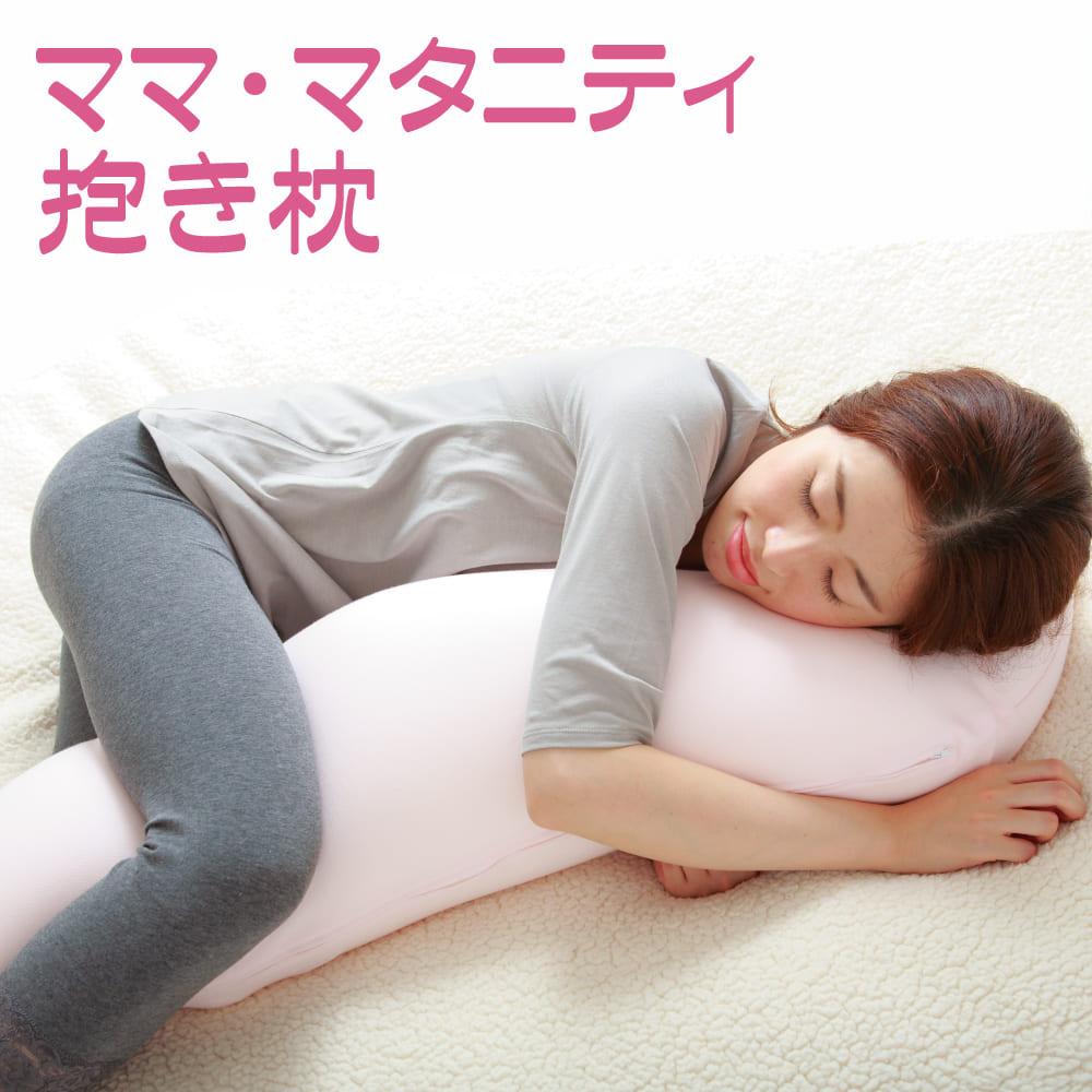 ママ・マタニティ抱き枕 ピンク 画像1