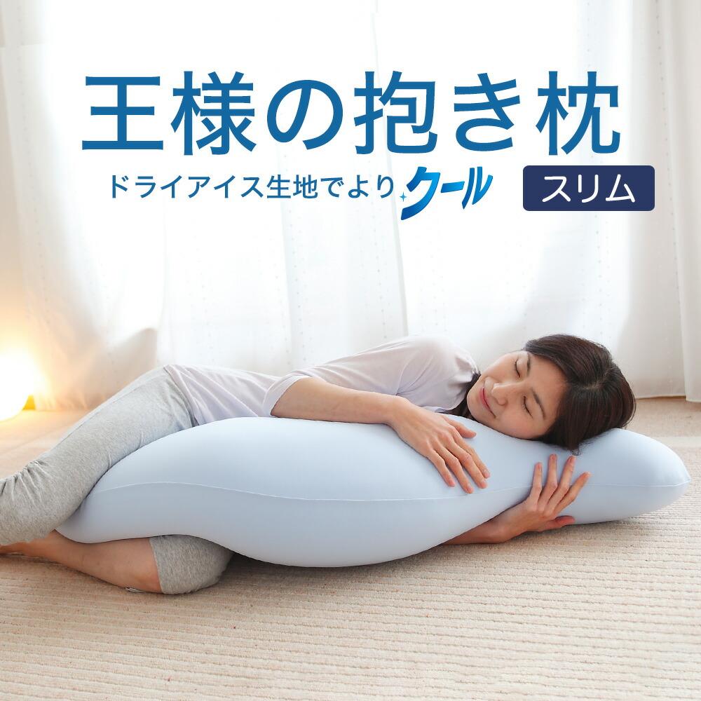 王様の抱き枕 クール Sサイズ(COOLバージョン) 画像1