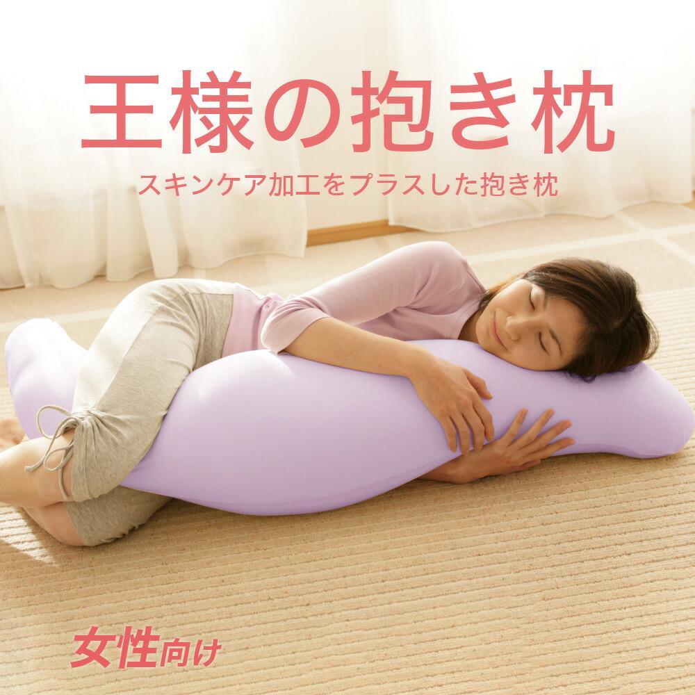 王様の抱き枕 レディース 標準サイズ 画像1