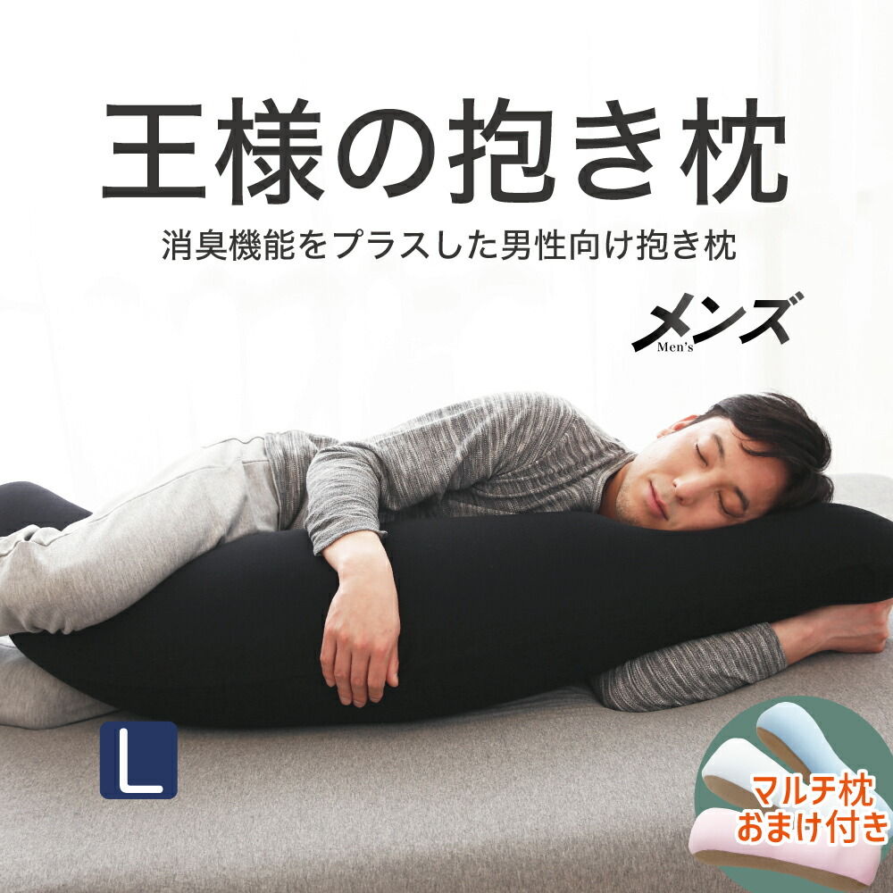 王様の抱き枕 メンズ Lサイズ 画像1