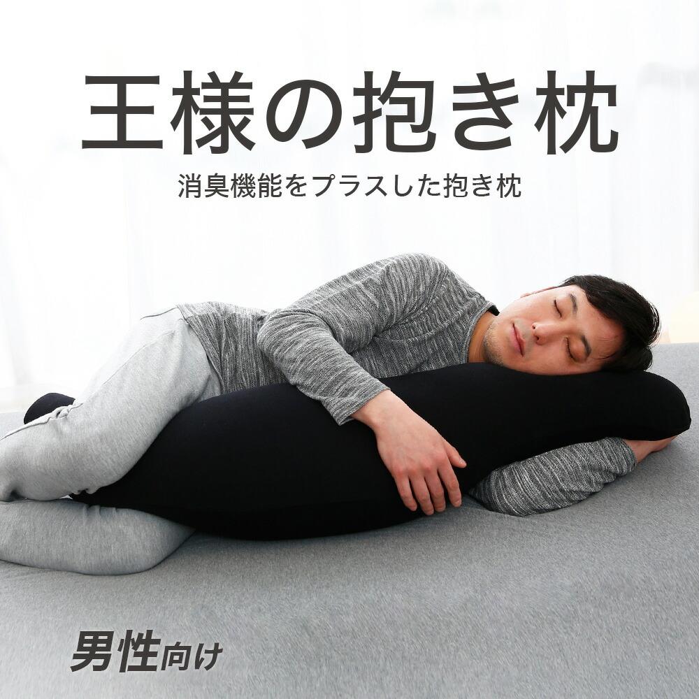 王様の抱き枕 メンズ 標準サイズ 画像1