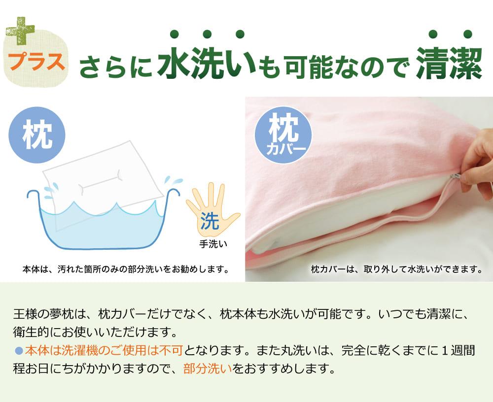 さらに、水洗いも可能なので、清潔