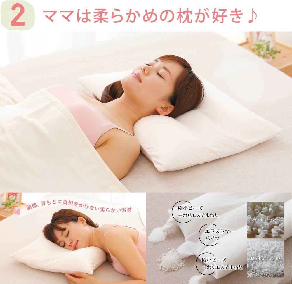 2、ママは柔らかめの枕が好き♪