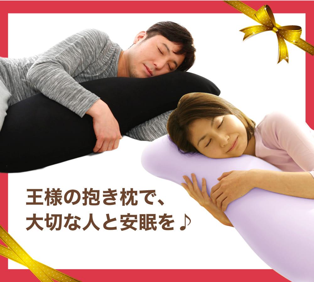 王様の抱き枕で大切な人に安眠を♪