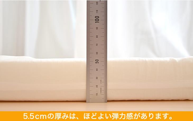 5.5cmの厚みは、ほどよい弾力感があります。