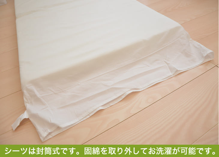シーツは封筒式です。固綿を取り外してお洗濯が可能です。
