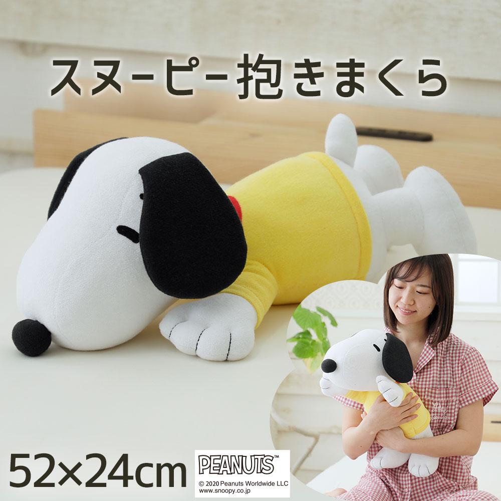 スヌーピー 抱き枕 全長 約52センチ 画像1
