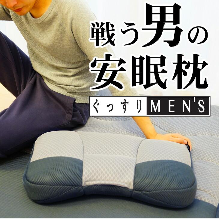 戦う男の安眠枕 ぐっすりMEN'S