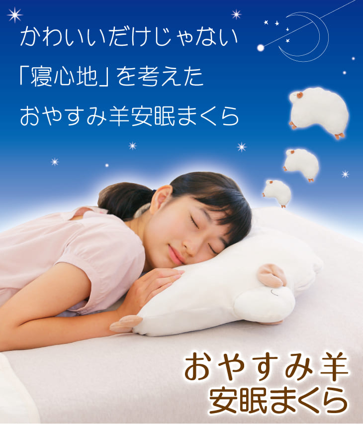 おやすみ羊安眠まくら