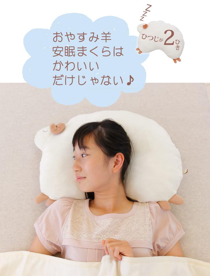 おやすみ羊安眠まくらはかわいいだけじゃない♪