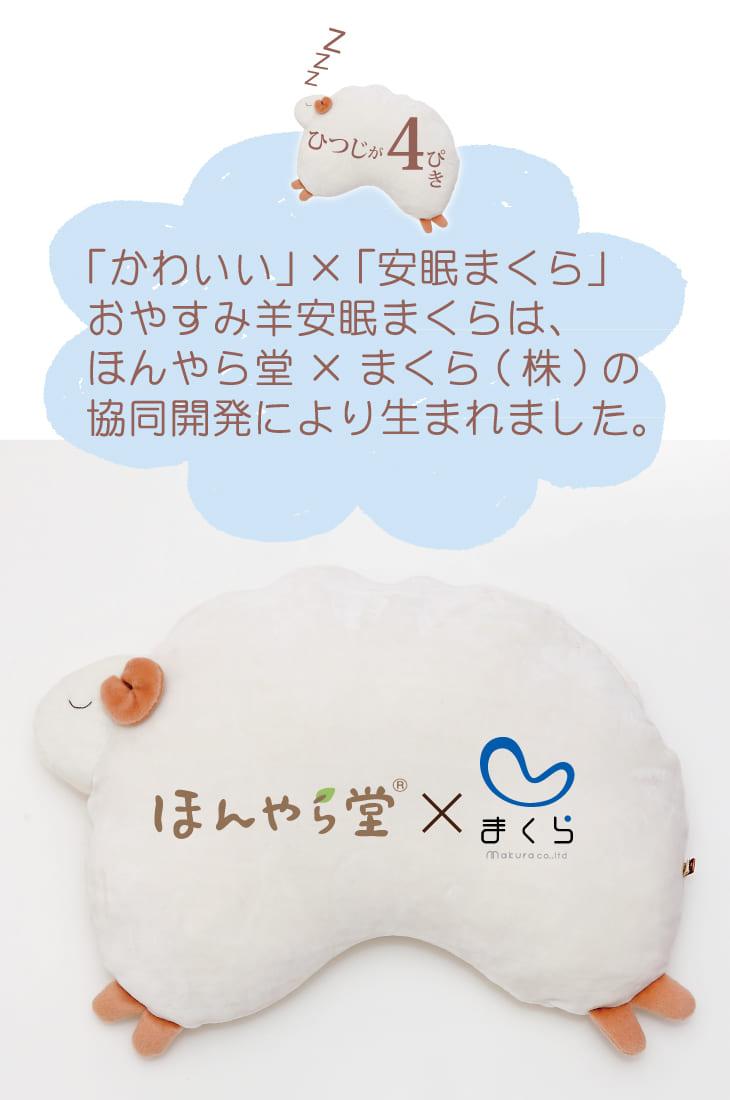 ほんやら堂×まくら(株)の協同開発