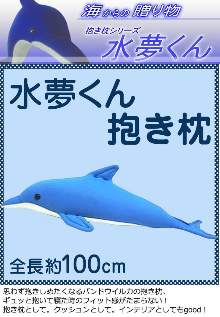 バンドウイルカ抱き枕「水夢くん」100センチ 画像2