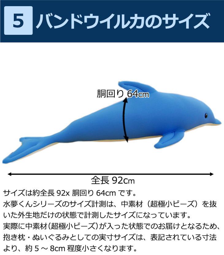 バンドウイルカ抱き枕「水夢くん」100センチ 画像10