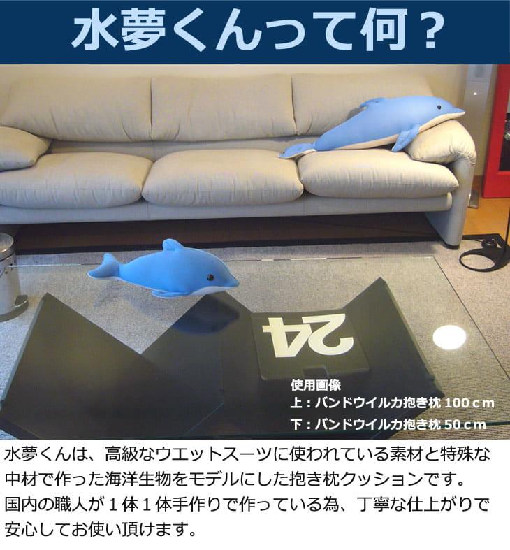 バンドウイルカ抱き枕「水夢くん」100センチ 画像3