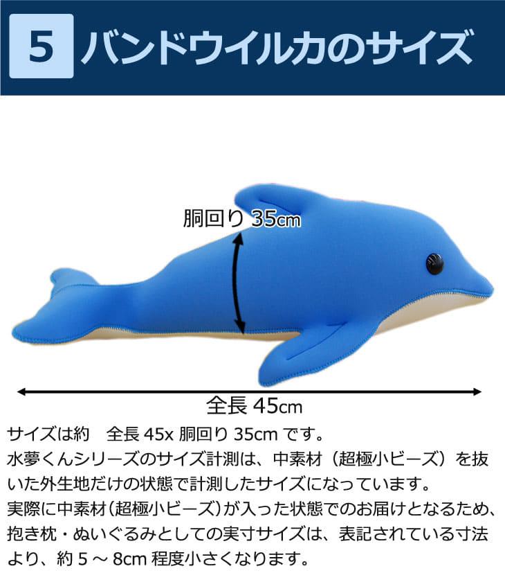 バンドウイルカ抱き枕「水夢くん」50センチ 画像10