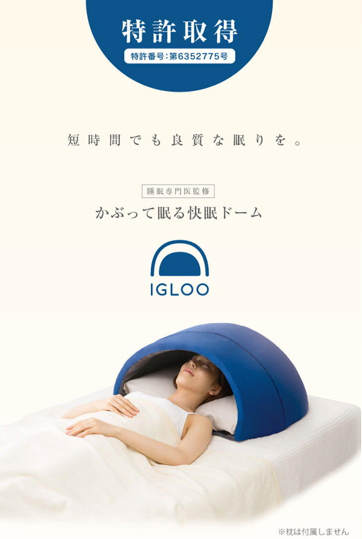 短時間でも良質な眠りを。Wear Dome Pillow かぶって眠るドーム枕「IGLOO(イグルー)」