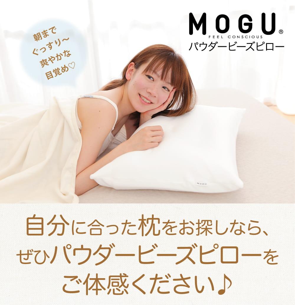 自分に合った枕をお探しなら、ぜひパウダービーズピローをご体感ください♪