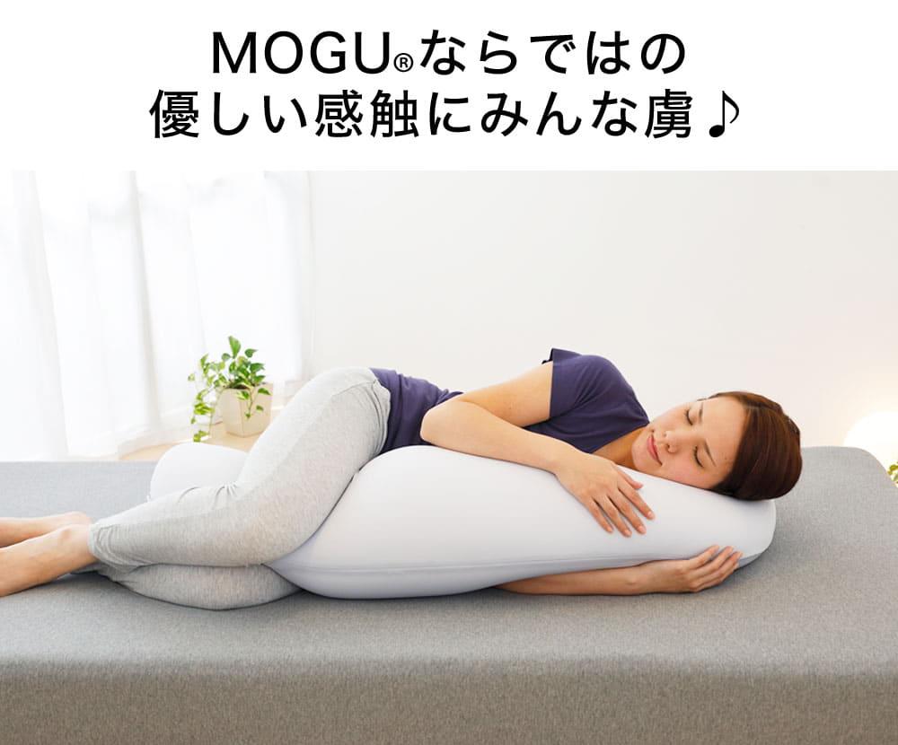 MOGU(モグ) 気持ちいい抱き枕 プレミアム 画像3