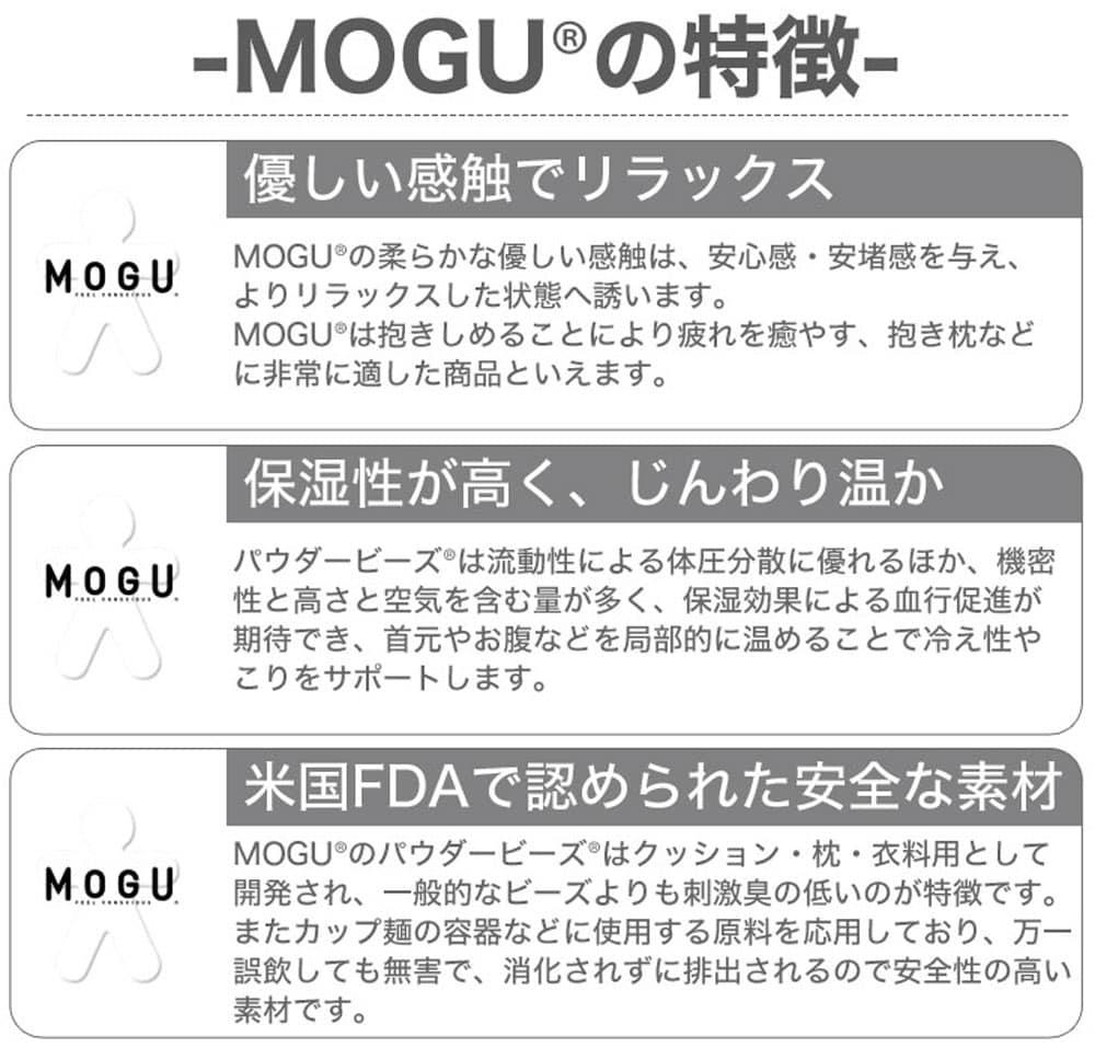 MOGU(モグ) 気持ちいい抱き枕 プレミアム 画像13