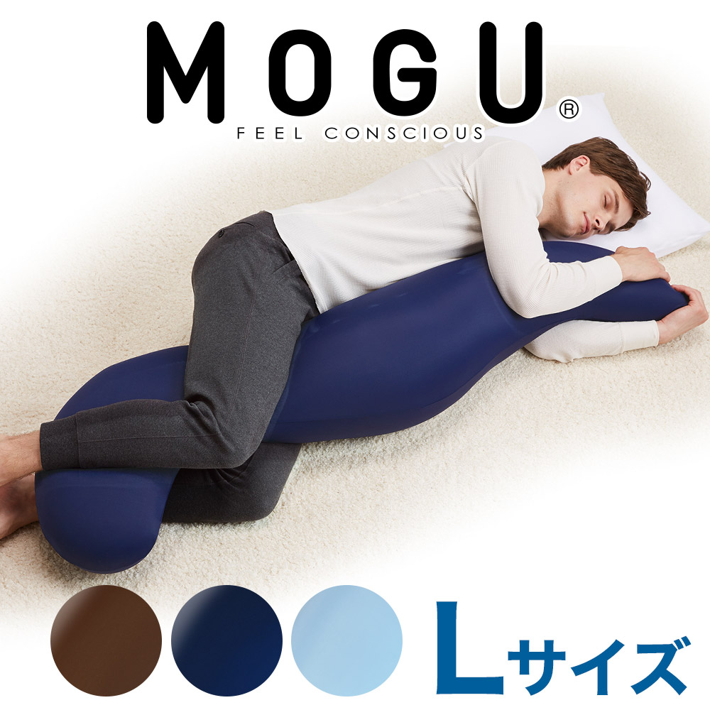 MOGU(モグ) 気持ちいい抱き枕  Lサイズ 画像1