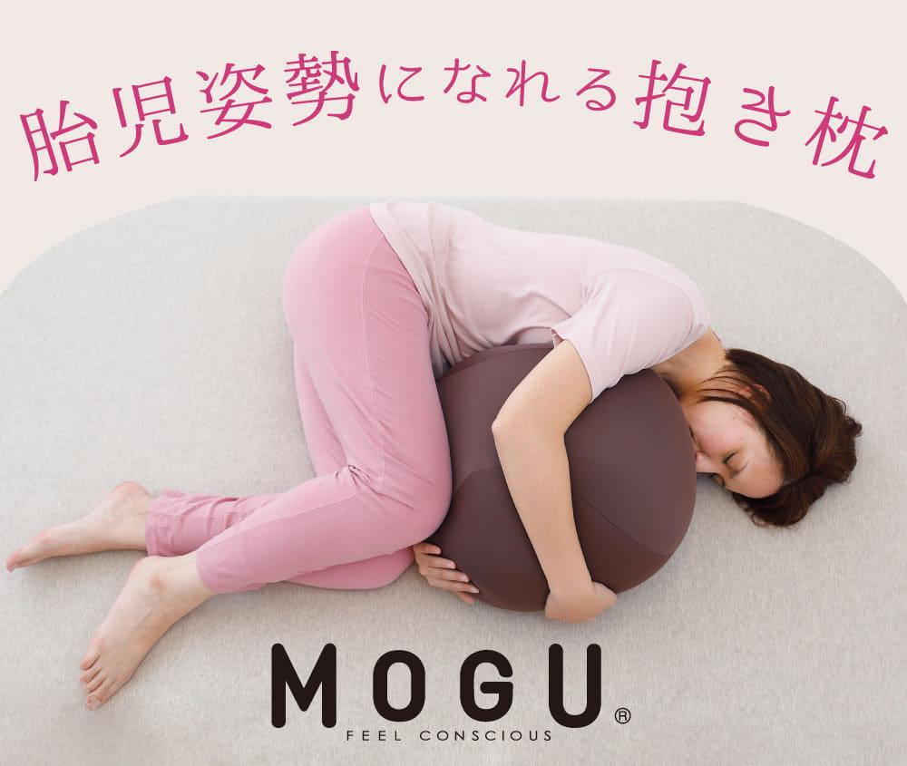 MOGU 胎児姿勢になれる抱き枕