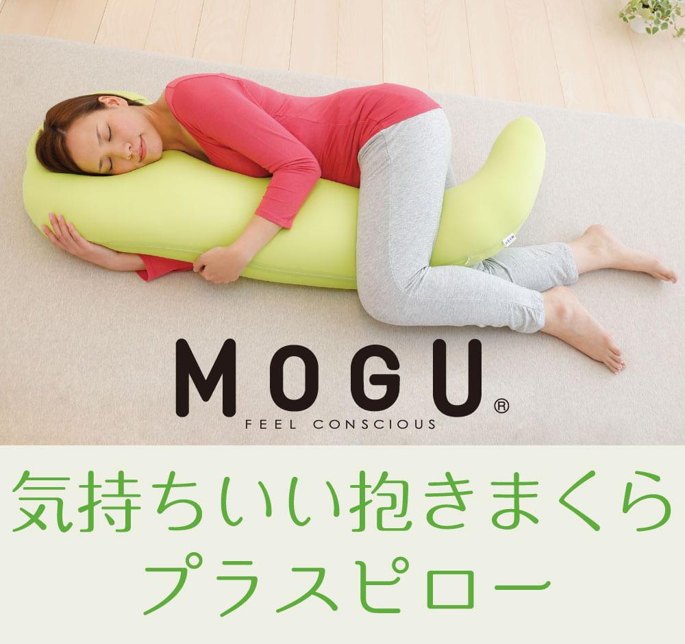 MOGU 気持ちいい抱きまくらプラスピロー