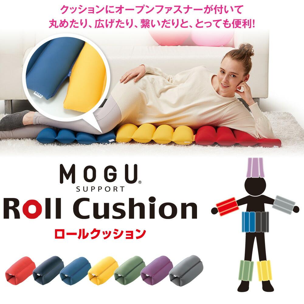 MOGU® ロールクッション