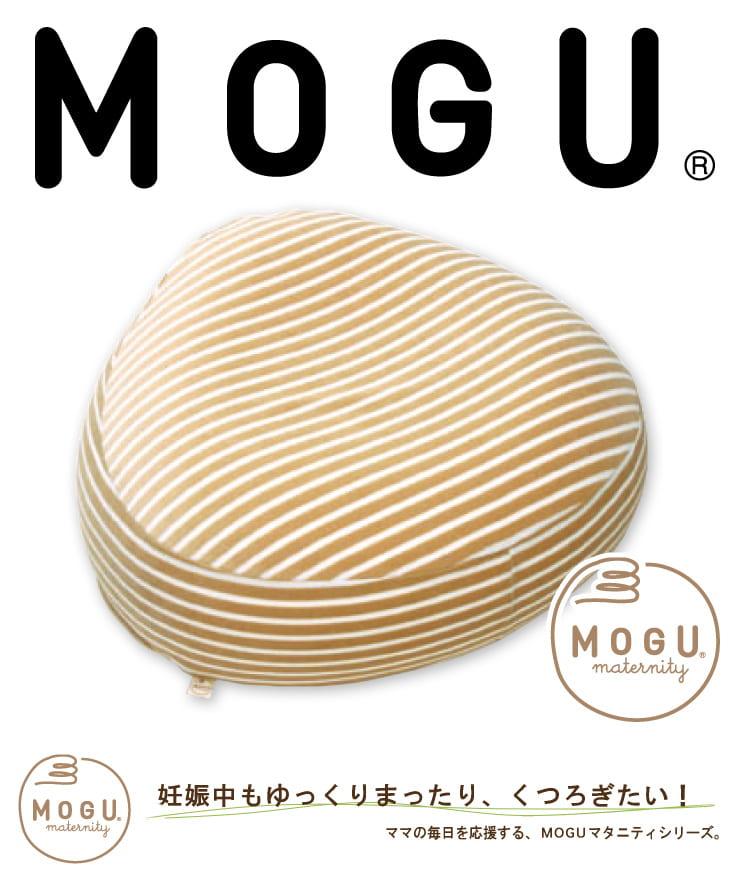 MOGU® 妊娠中もゆっくりまったりくつろぎたい ママの毎日を応援する、MOGU®マタニティシリーズ