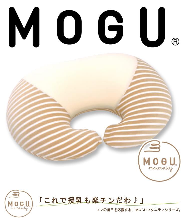 MOGU®これで授乳も楽チンだわ♪ ママの毎日を応援する、MOGU®マタニティシリーズ