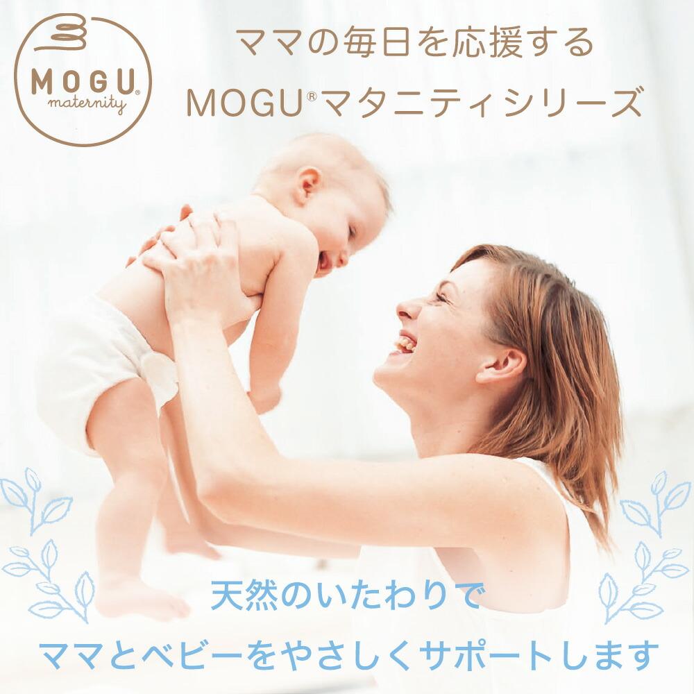 MOGU® マタニティシリーズ