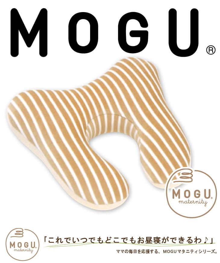 MOGU® これでいつでもどこでもお昼寝ができるわ ママの毎日を応援する、MOGU®マタニティシリーズ