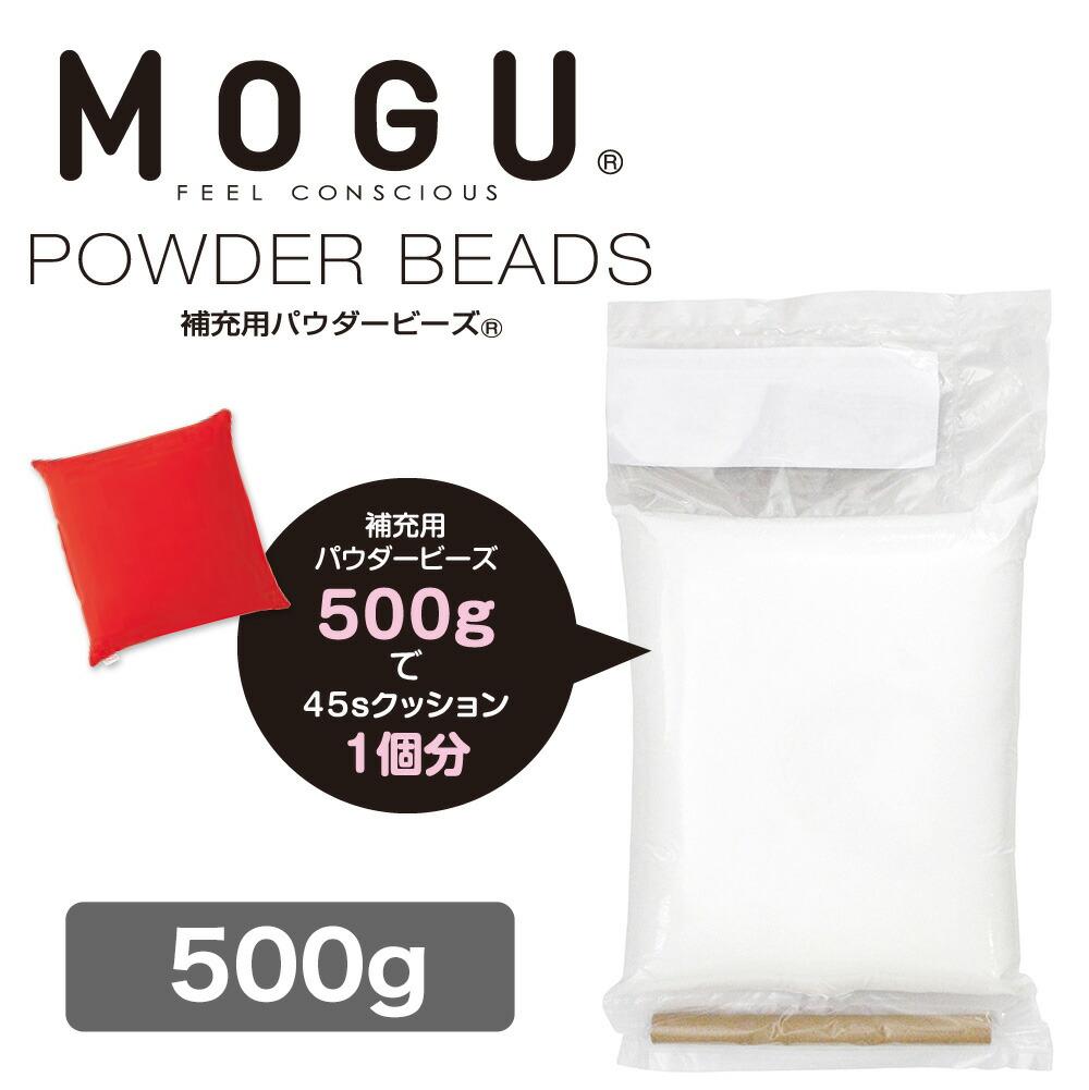 MOGU® 補充用パウダービーズ
