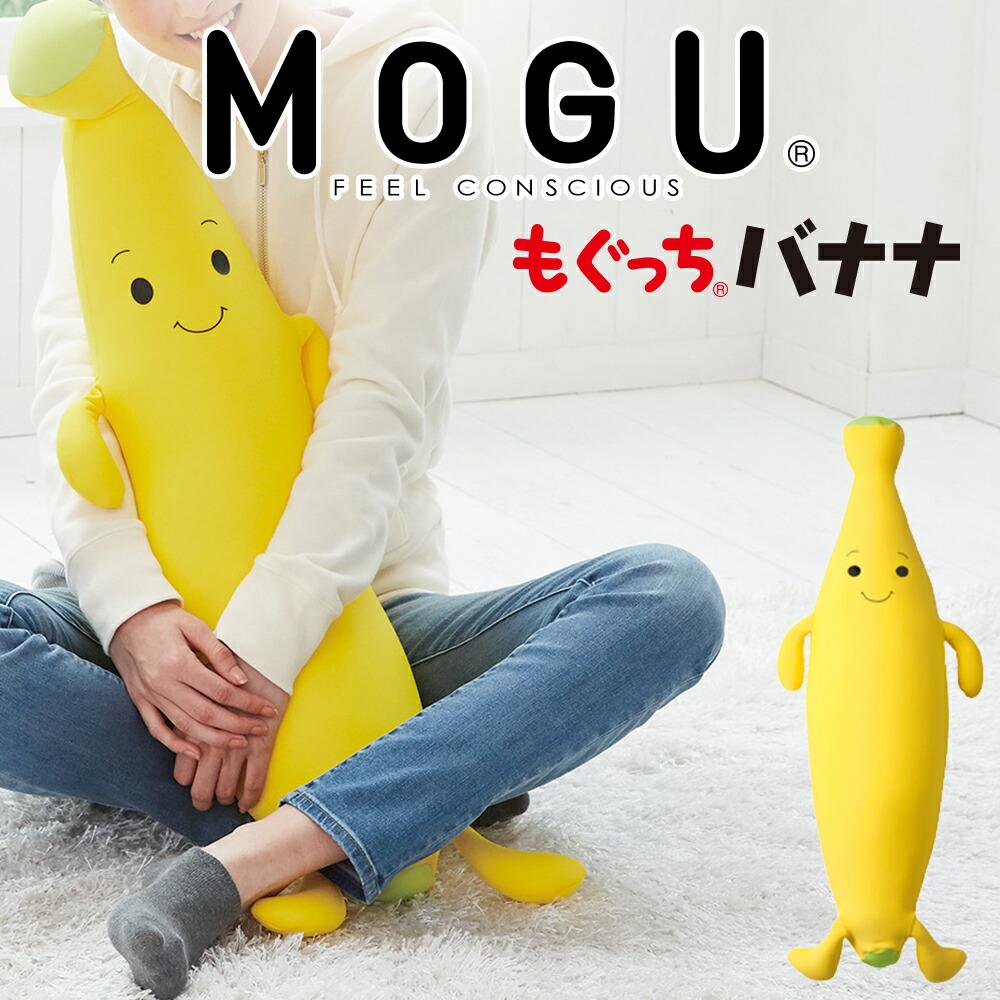 MOGU(モグ) もぐっちバナナ(イエロー) 画像1