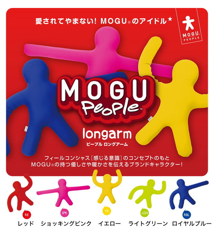MOGU(モグ) ピープル(人型クッション)ロングアーム 画像2