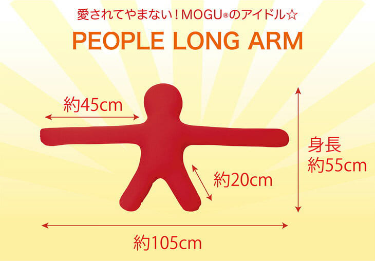 MOGU(モグ) ピープル(人型クッション)ロングアーム 画像3