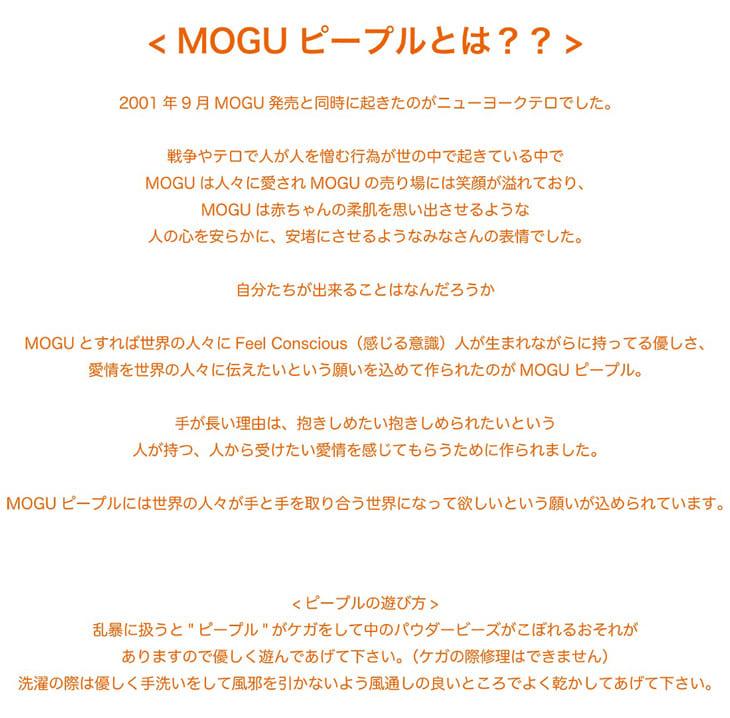 MOGU(モグ) ピープル(人型クッション)ロングアーム 画像6